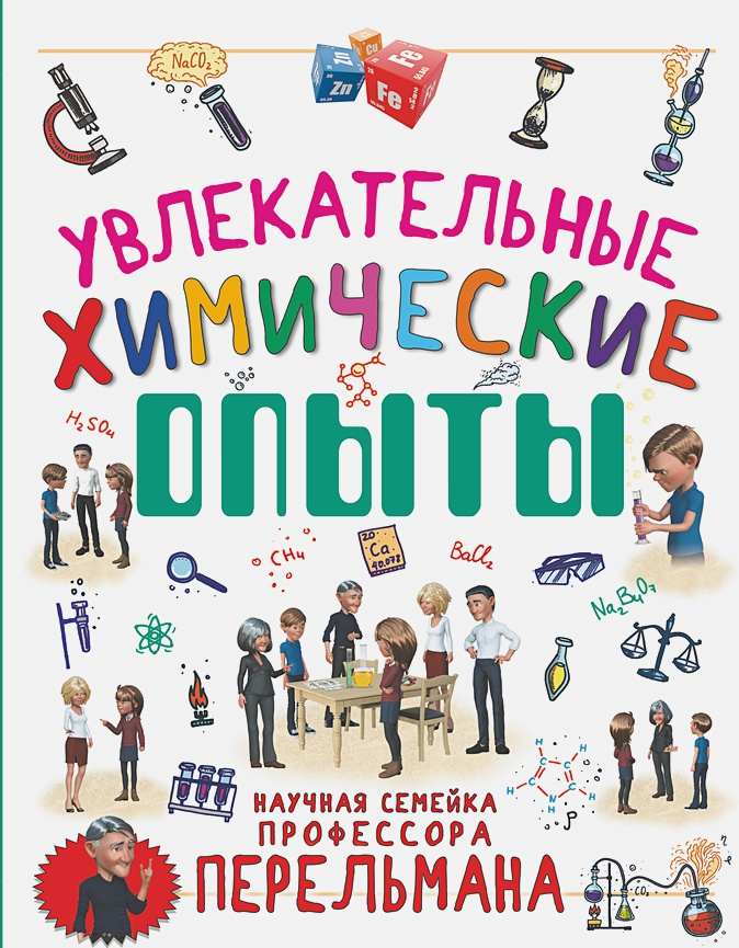 Л. Вайткене , К. Аниашвили - Увлекательные химические опыты обложка книги