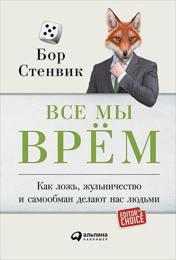 Стенвик Б. - Все мы врём: Как ложь, жульничество и самообман делают нас людьми обложка книги