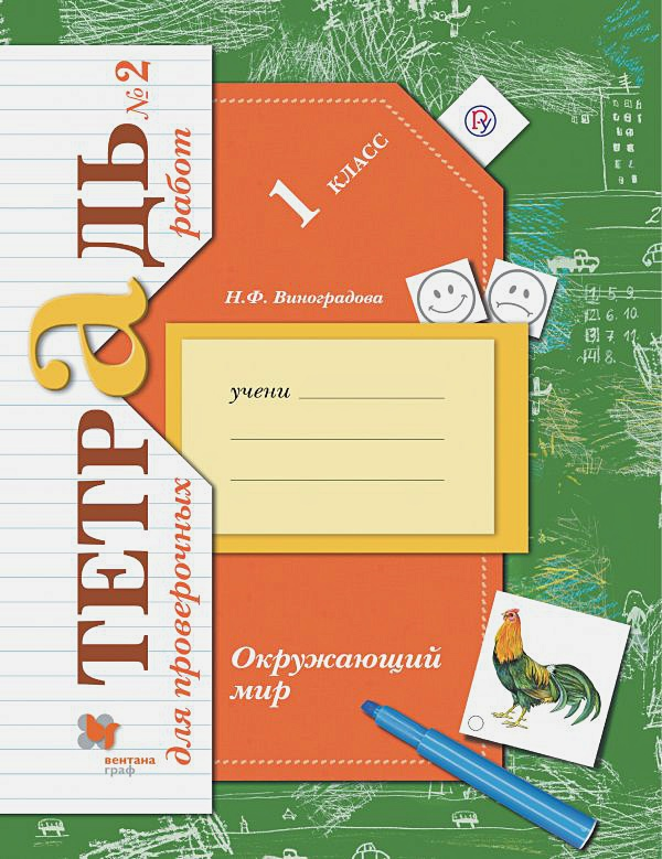 Виноградова Н.Ф. - Окружающий мир. 1 класс. Тетрадь для проверочных работ №2. обложка книги