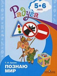 Гризик Т. И. - Гризик. Узнаю мир. Развивающая книга для детей 5-6 лет обложка книги