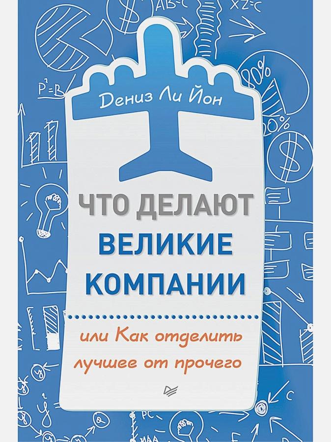 Ли Йон Д - Что делают великие компании, или Как отделить лучшее от прочего обложка книги