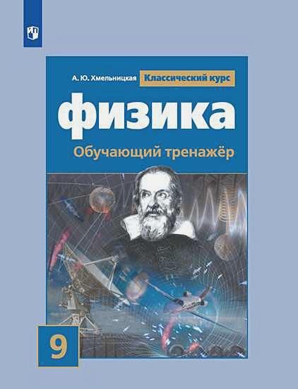 Хмельницкая А.Ю. - Хмельницкая. Физика. Обучающий тренажёр. 9 класс обложка книги