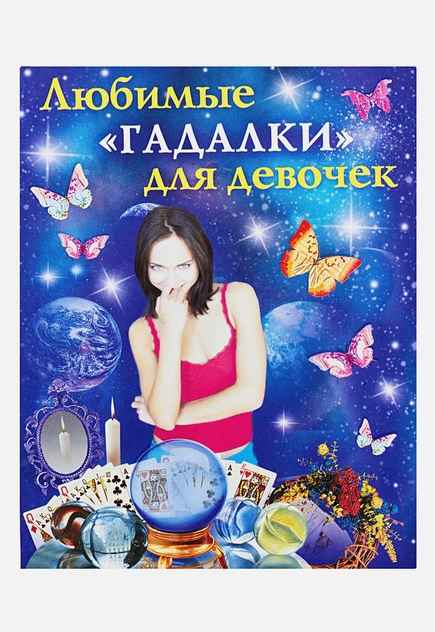 """Истомина Н. - Любимые """"гадалки"""" для девочек обложка книги"""