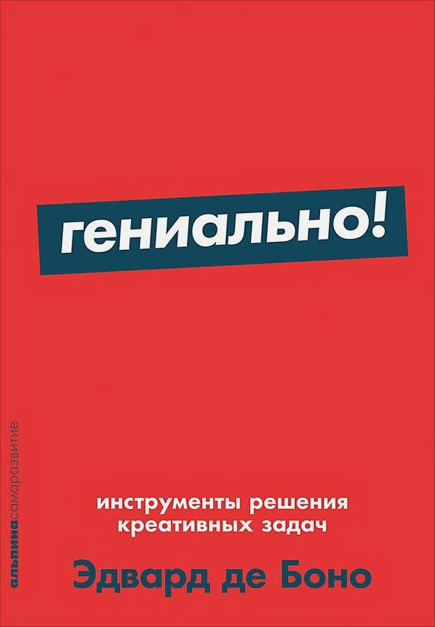 Де Боно Э. - Гениально! Инструменты решения креативных задач + Покет-серия обложка книги