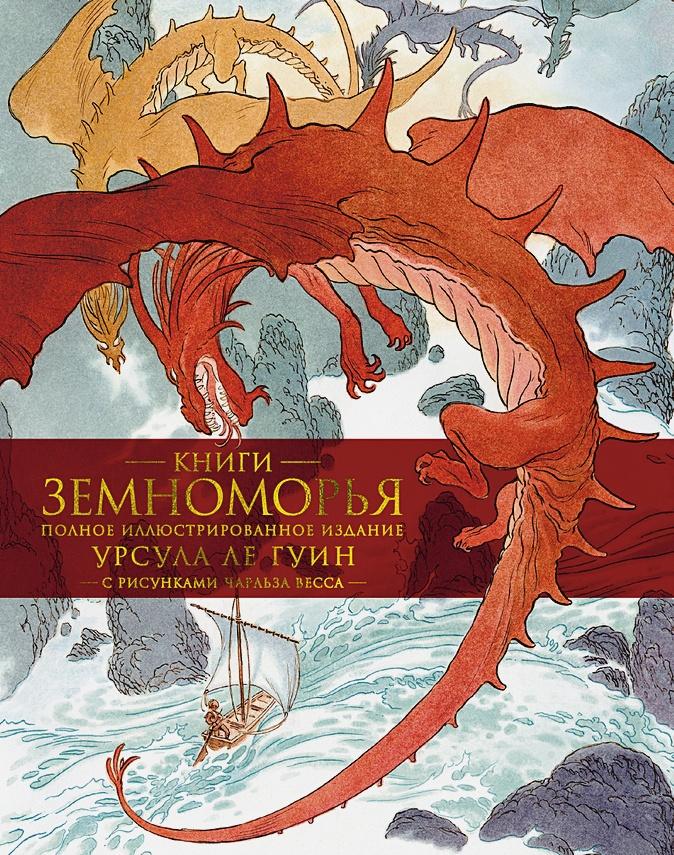 Ле Гуин У. - Книги Земноморья. Полное иллюстрированное издание обложка книги