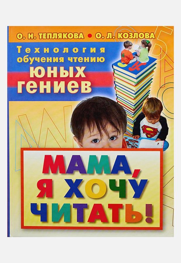 Теплякова О.Н. - Технология обучения чтению юных гениев. Мама, я хочу читать! обложка книги