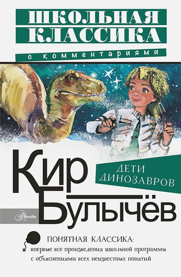Кир Булычёв - Дети динозавров обложка книги
