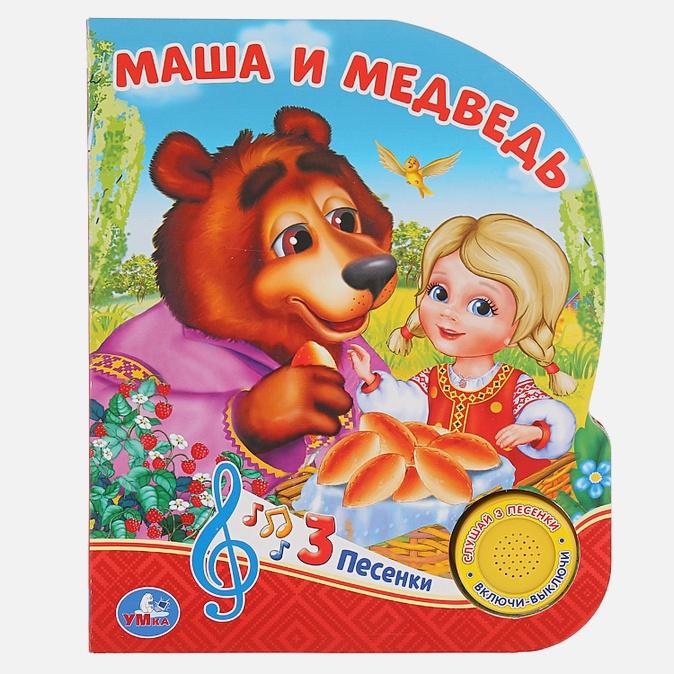 Маша и медведь. Сказка (1 кнопка 3 песенки). Формат: 150х185мм. Объем: 8 стр.