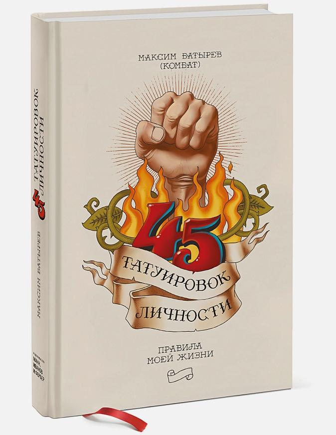 Максим Батырев - 45 татуировок личности. Правила моей жизни обложка книги