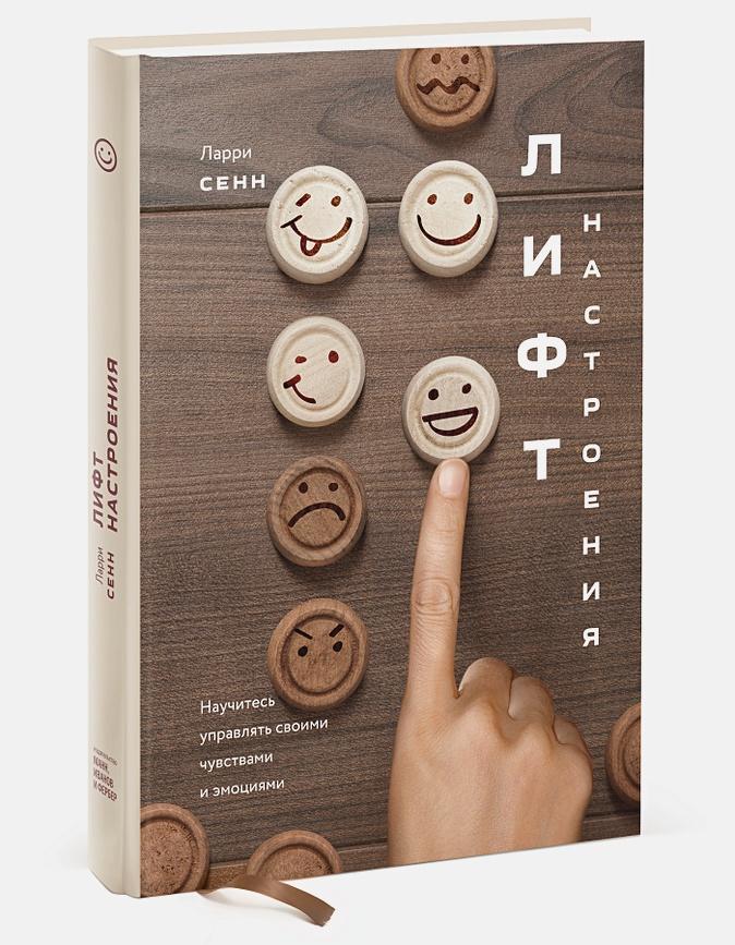 Ларри Сенн - Лифт настроения. Научитесь управлять своими чувствами и эмоциями обложка книги