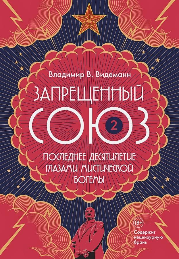 Видеманн В.В. - Запрещенный Союз - 2: Последнее десятилетие глазами мистической богемы: документальный роман обложка книги