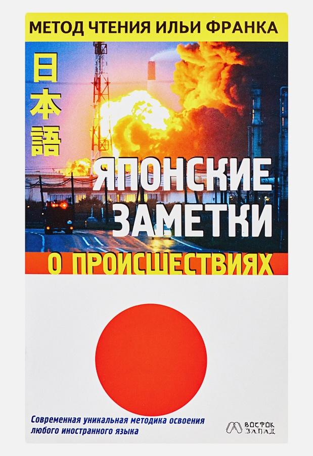 Франк И. - Японские заметки о происшествиях обложка книги