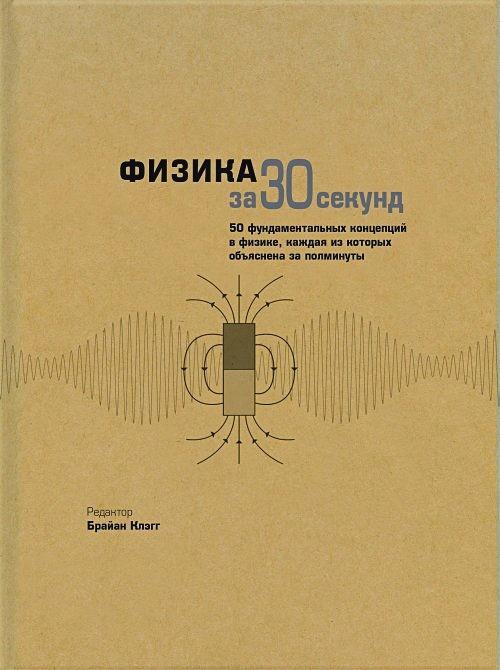 Брайан К.,  Бол Ф., Клиффорд Л., Клауз Ф., Эванс Р., Мэй Э. - Физика за 30 секунд обложка книги