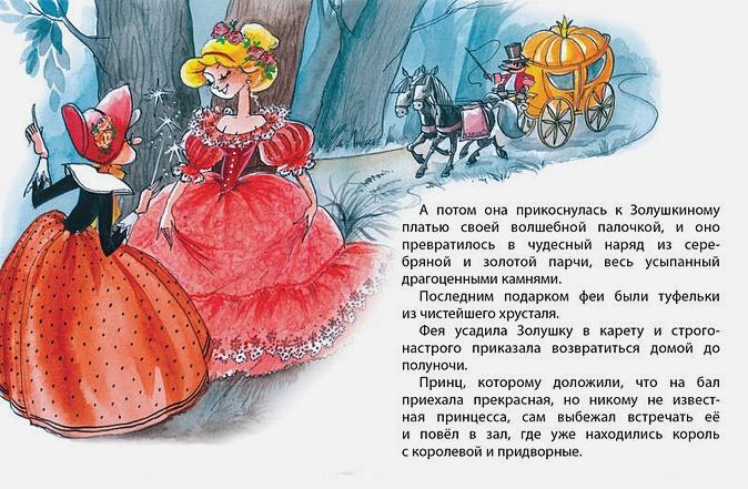 Золушка (нов.обл.)