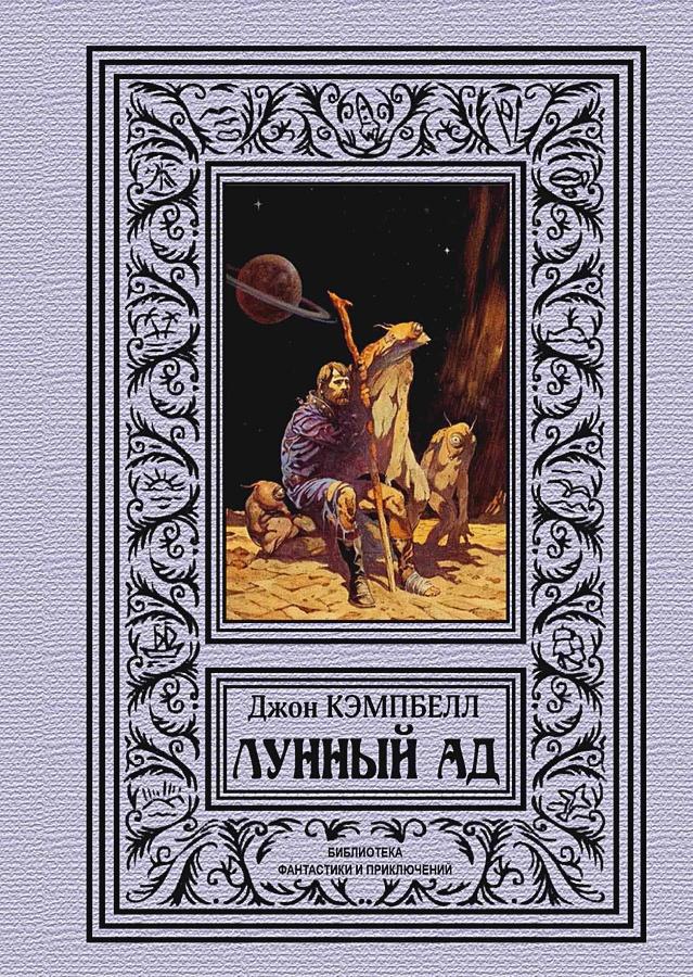Кэмпбелл Дж. - Лунный ад обложка книги