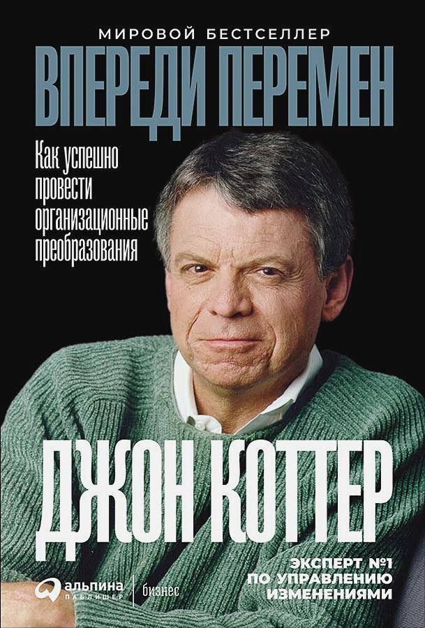 Коттер Д. - Впереди перемен: Как успешно провести организационные преобразования обложка книги