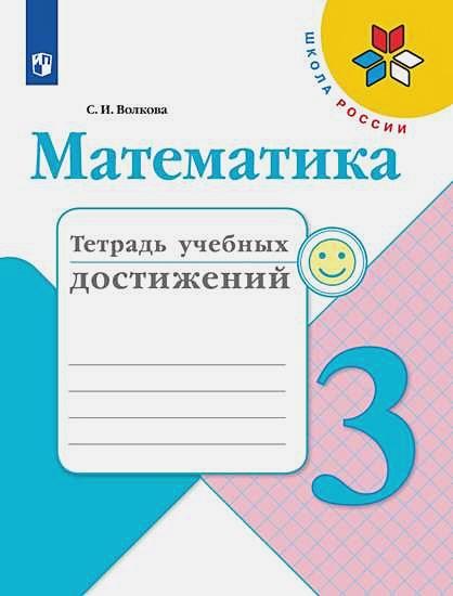 Волкова С. И. - Волкова. Математика. Тетрадь учебных достижений.  3 класс /ШкР обложка книги