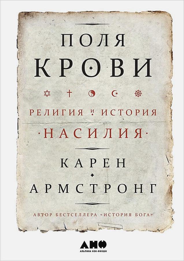 Армстронг К. - Поля крови: Религия и история насилия обложка книги