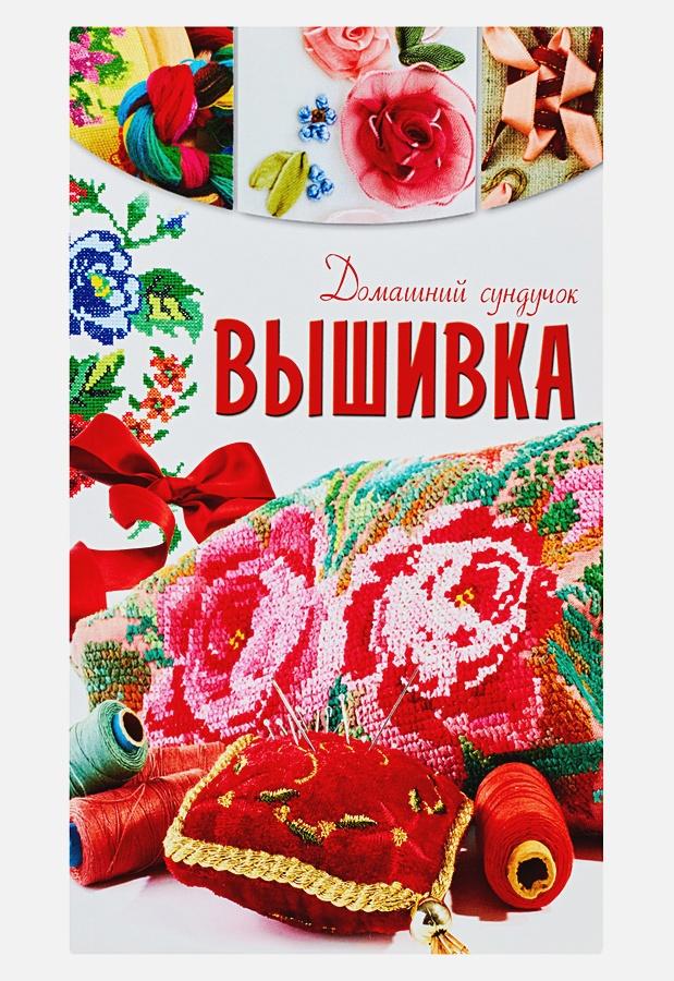 Монахова И.А. - Вышивка обложка книги