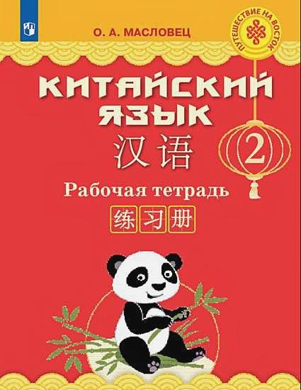 Масловец О.А. - Масловец. Китайский язык. Рабочая тетрадь. 2 класс обложка книги