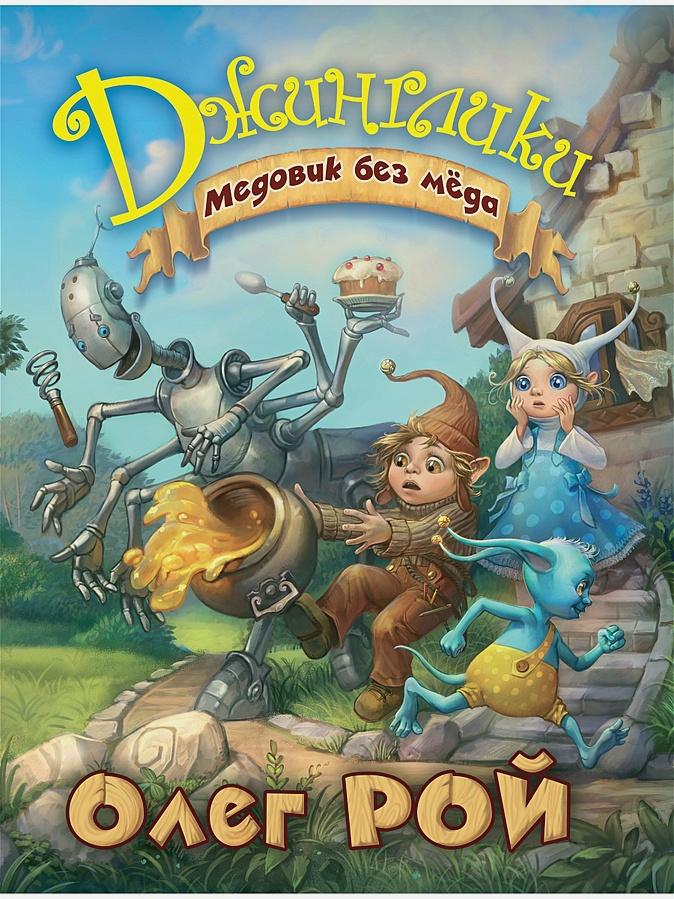 Олег Рой - Медовик без мёда обложка книги