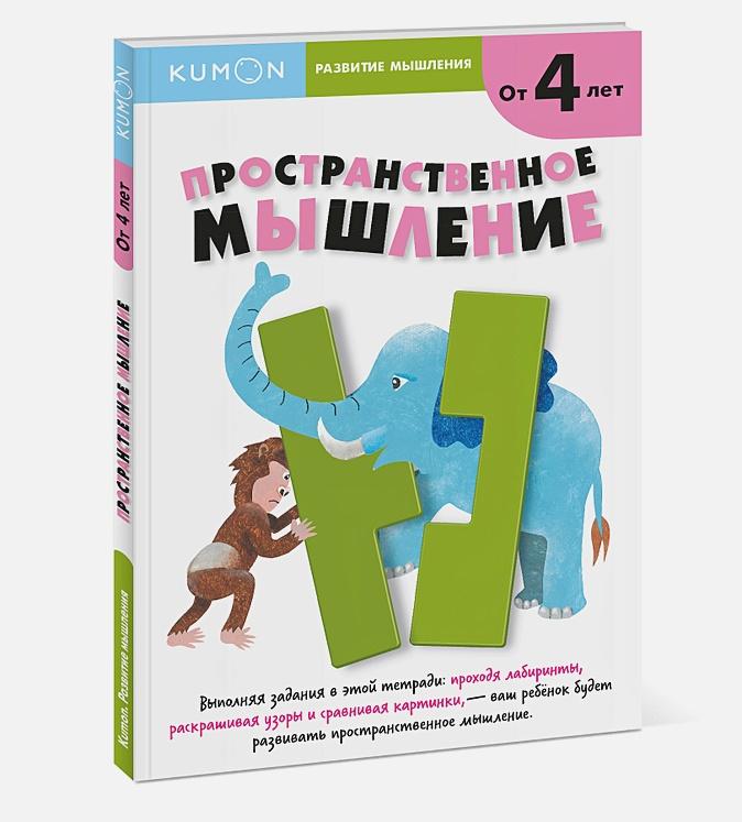Кумон Тору - Развитие мышления. Пространственное мышление обложка книги