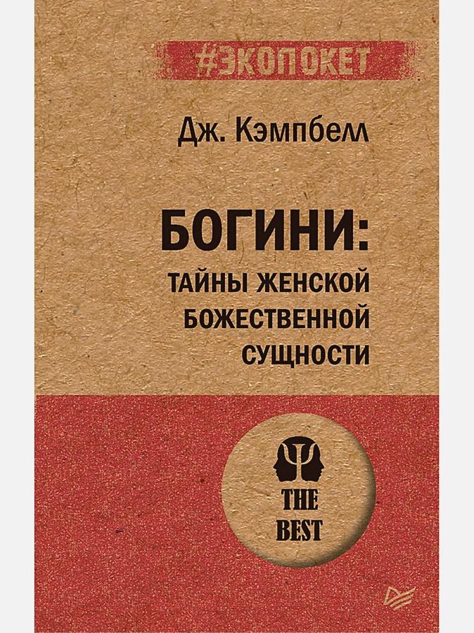 Кэмпбелл Д. - Богини: тайны женской божественной сущности обложка книги
