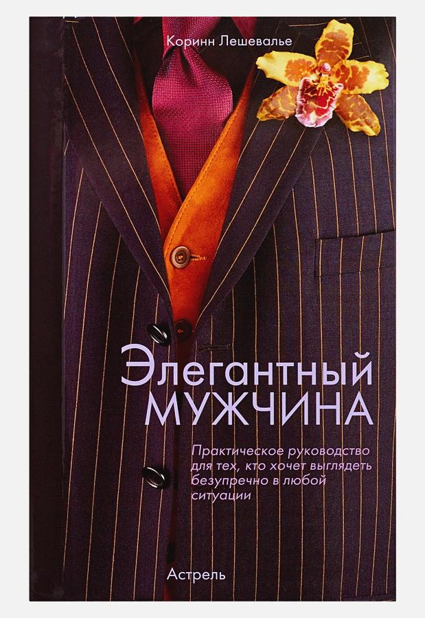 Лешевалье Коринн - Элегантный мужчина н обложка книги