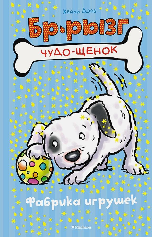 Дэйз Х. - Фабрика игрушек обложка книги