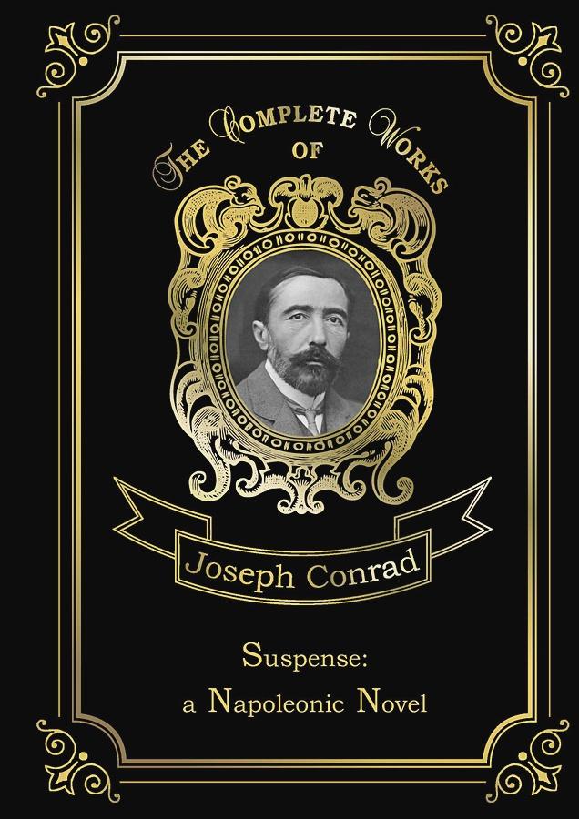 Conrad J. - Suspense: a Napoleonic Novel = Ожидание: роман Наполеона. Т. 17: на англ.яз обложка книги