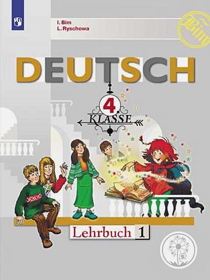 Бим И. Л., Рыжова Л. И. - Бим. Немецкий язык. 4 класс. В 5-и ч. Ч.2 (для слабовидящих обучающихся) обложка книги