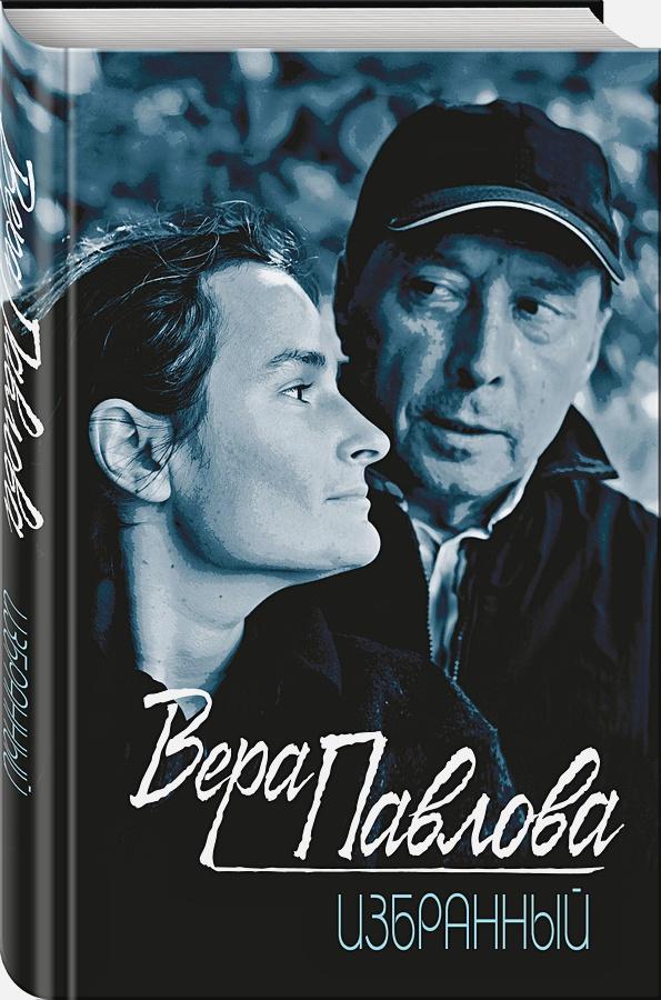 Вера Павлова - Избранный обложка книги