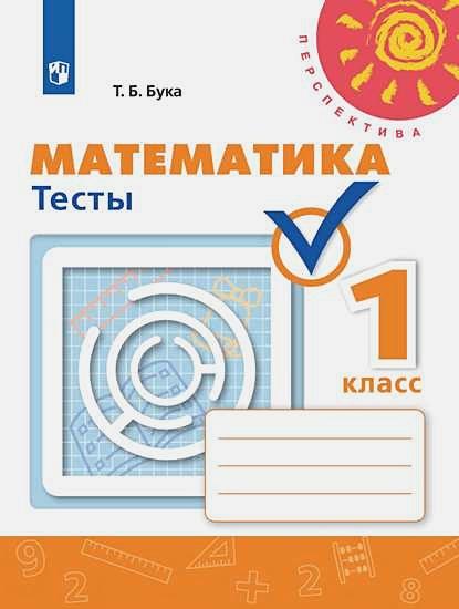 Бука Т. Б. - Бука. Математика. Тесты. 1 класс /Перспектива обложка книги