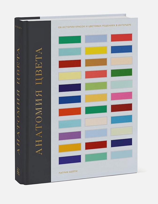 Патрик Бейти - Анатомия цвета. Об истории красок и цветовых решениях в интерьере обложка книги