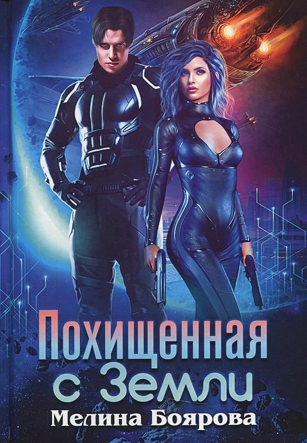 Боярова М. - Похищенная с Земли обложка книги
