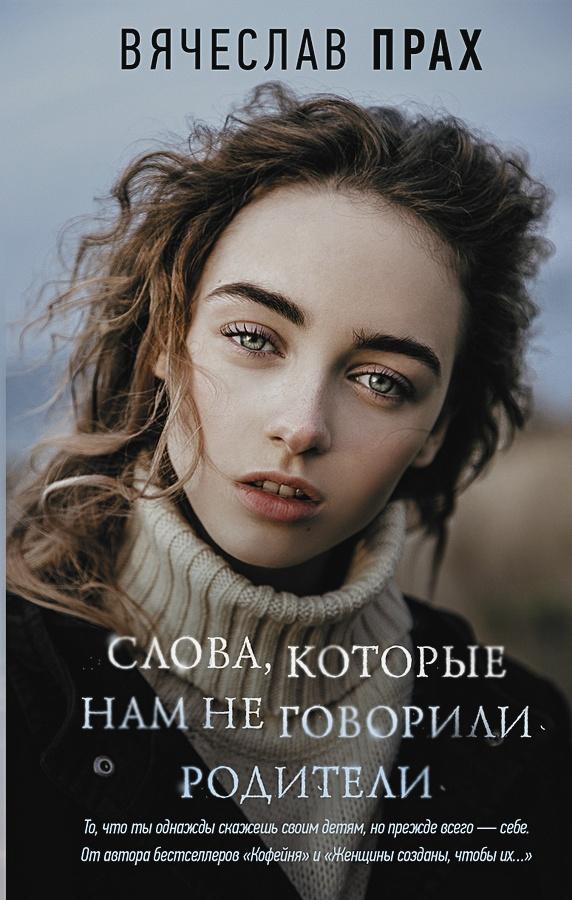 Вячеслав Прах - Слова, которые нам не говорили родители (с автографом) обложка книги