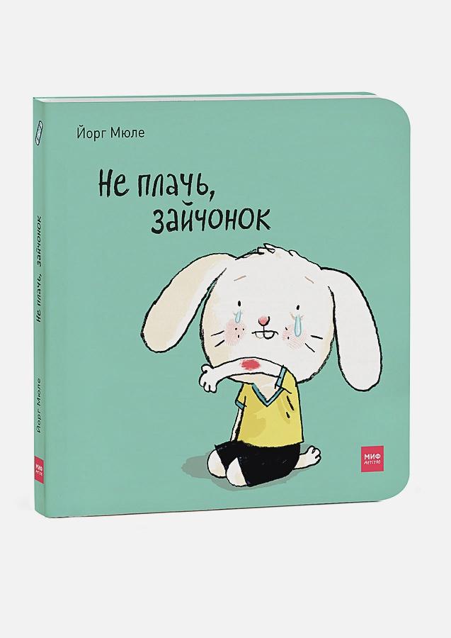 Не плачь, зайчонок! Йорг Мюле