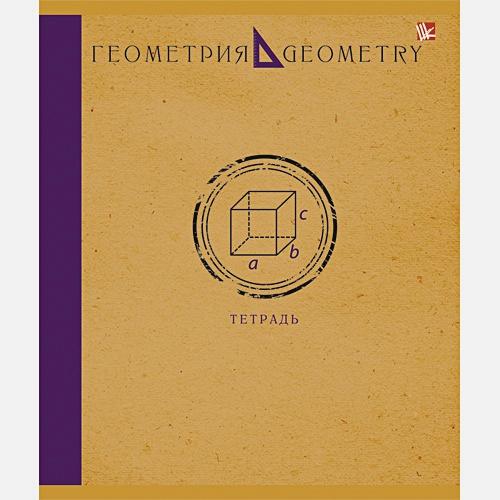 Школьная классика. Геометрия