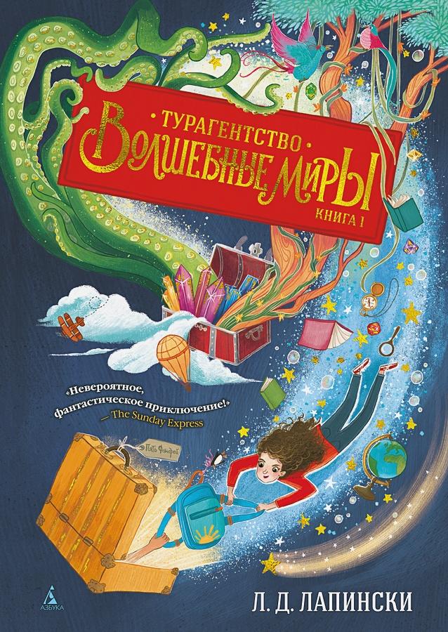 """Лапински Л.Д. - Турагентство """"Волшебные миры"""". Книга 1 обложка книги"""