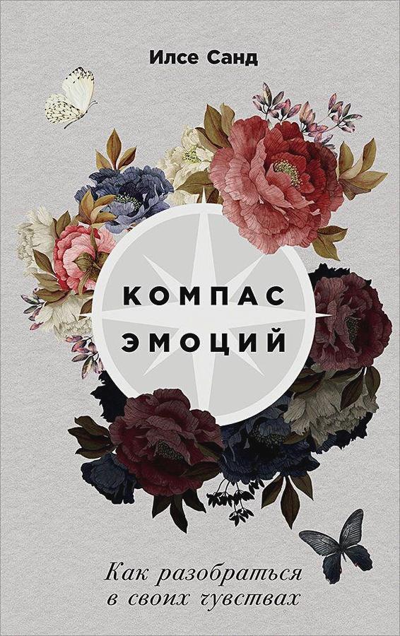 Санд И. - Компас эмоций: Как разобраться в своих чувствах обложка книги