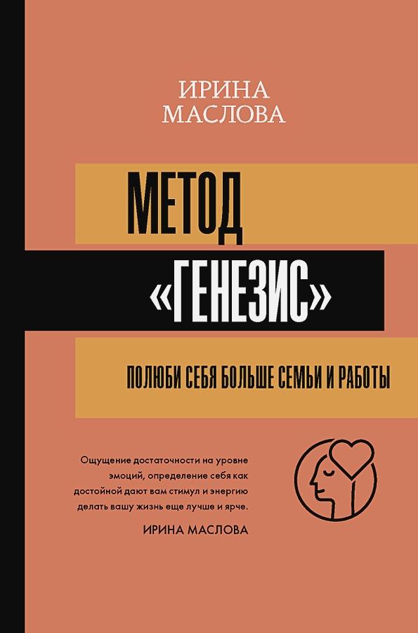 Маслова Ирина - Метод «Генезис»: полюби себя больше семьи и работы (с автографом) обложка книги