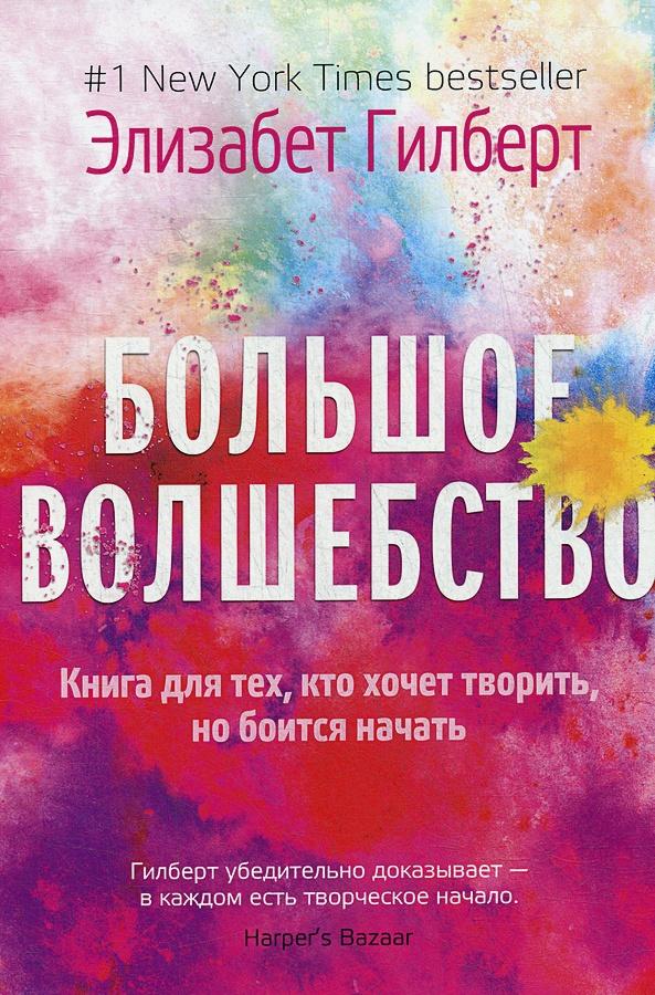 Гилберт Э. - Большое волшебство обложка книги