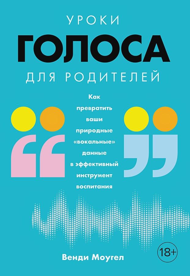 Моугел В. - Уроки голоса для родителей: Как превратить ваши природные «вокальные» данные в эффективный инструмент воспитания обложка книги