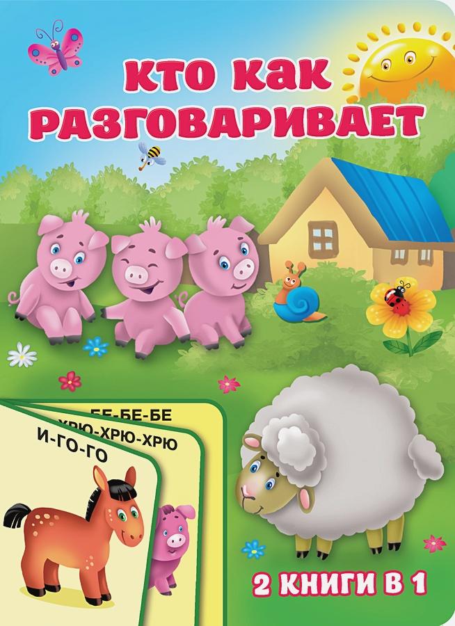 Виноградова Е.А. - Кто как разговаривает обложка книги