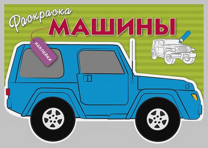 """Раскраска с наклейками """"Машины"""" Выпуск 2"""