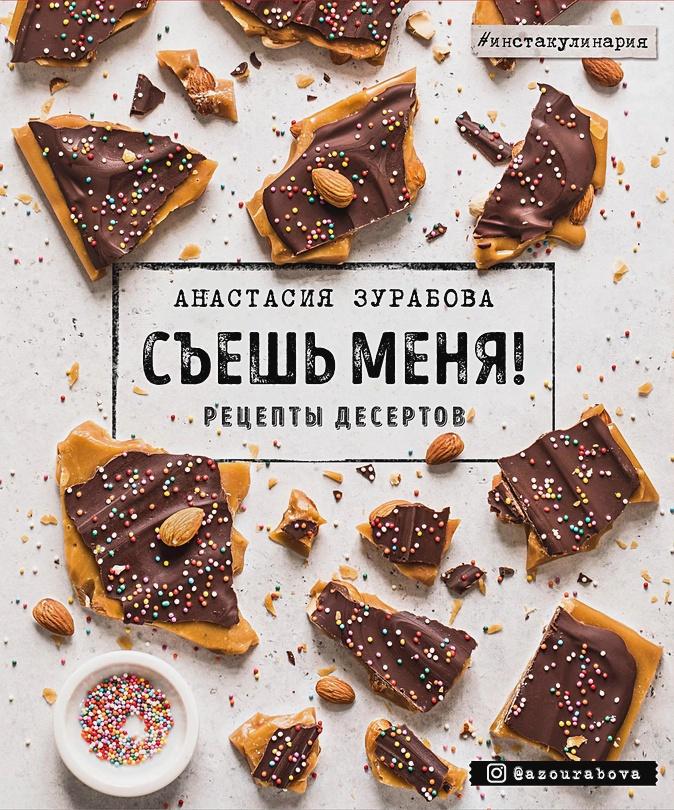 Анастасия Зурабова - Съешь меня! Рецепты десертов (с автографом) обложка книги