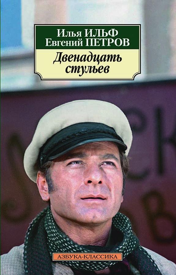 Ильф И., Петров Е. - Двенадцать стульев (нов/обл.) обложка книги