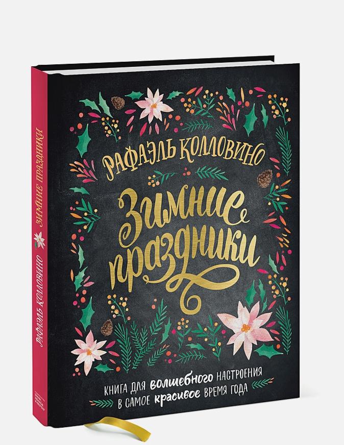 Рафаэль Колловино - Зимние праздники. Книга для волшебного настроения в самое красивое время года обложка книги