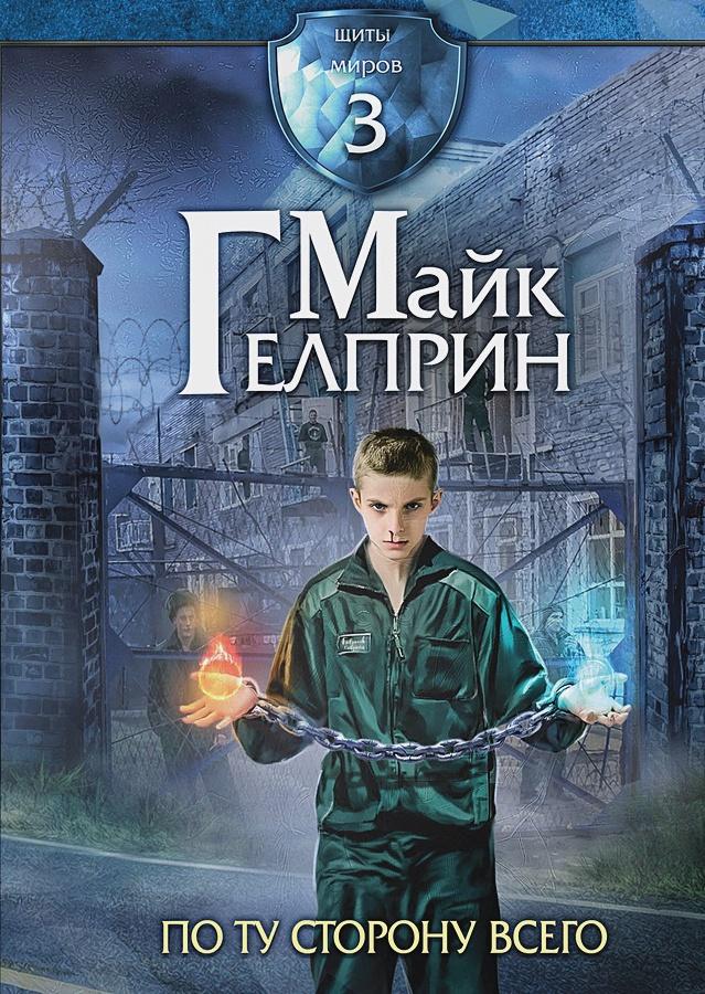 Гелприн М. - Щиты миров. По ту сторону всего. Т. 3 обложка книги