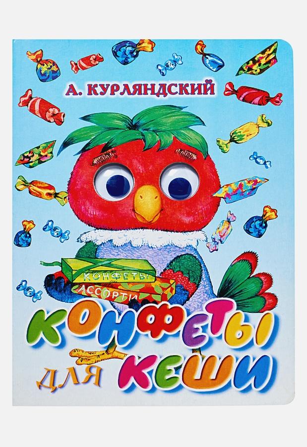 Курляндский А.Е. - Конфеты для Кеши обложка книги